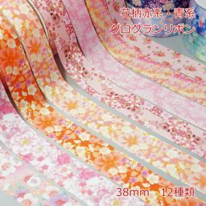 花柄赤系・青系 グログランリボン 38mm candy-smile