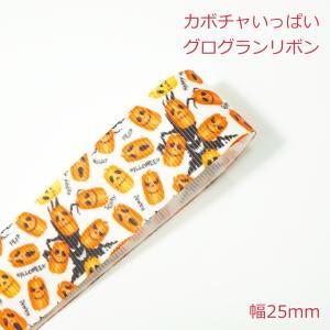 グログランリボン カボチャいっぱい 25mm|candy-smile
