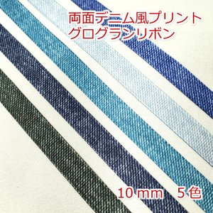 両面デニム風プリント グログランリボン 10mm 3mカット品|candy-smile