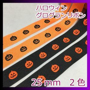 グログランリボン ハロウィン 25mm|candy-smile