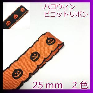 ピコットリボン ハロウィン 25mm|candy-smile