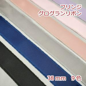 フリンジ グログランリボン 38mm|candy-smile