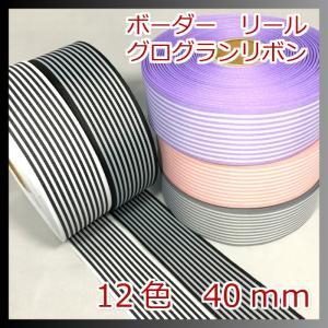 グログラン ボーダー 幅40mm リール(約45m) candy-smile