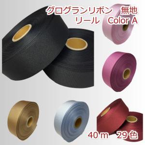 グログランリボン リール 無地 40mm    Color A candy-smile