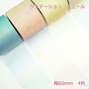 グラデーション チュールリボン 60mm|candy-smile