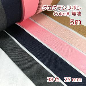 グログランリボン 無地5m 25mm    Color A|candy-smile