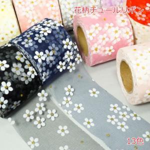 花柄チュールリボン 55mm〜60mm|candy-smile