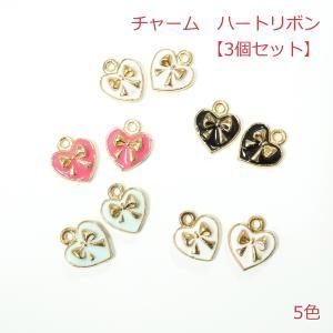 チャーム ハートリボン【3個】|candy-smile