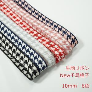 生地リボン New千鳥格子 10mm candy-smile