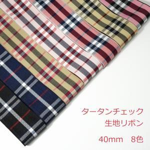 生地リボン タータンチェック 40mm|candy-smile