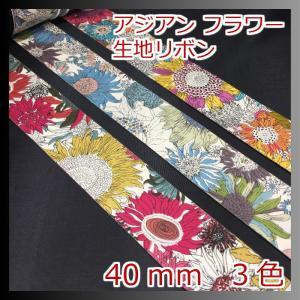 アジアン フラワー 生地リボン 40mm
