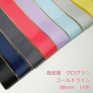 高密度グログランリボン ゴールドライン 38mm|candy-smile