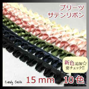 サテンリボン プリーツ 幅15mm【長さ:50cm】 candy-smile