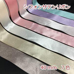 シフォンサテンリボン 40mm candy-smile