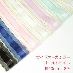 サイドオーガンジー ゴールドライン 幅40mm|candy-smile