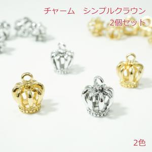 チャーム シンプルクラウン【2個】|candy-smile