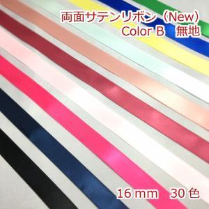 両面サテンリボン 無地 16mm 5m    Color B (Newバージョン) candy-smile