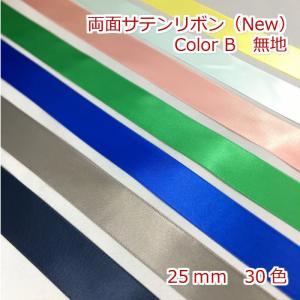 両面サテンリボン 無地 25mm    Color B (Newバージョン) candy-smile