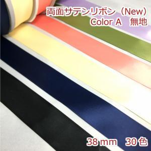 両面サテンリボン 幅38mm Color A (Newバージョン) candy-smile
