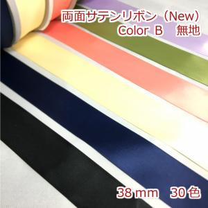 両面サテンリボン 無地 38mm    Color B (Newバージョン) candy-smile