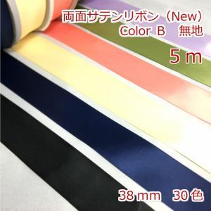 両面サテンリボン 無地 5m 38mm    Color B (Newバージョン)|candy-smile