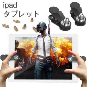 荒野行動 コントローラー pubg コントローラー PUBG Mobile BG-021(ネコポス送料無料)金属製感応式 射撃ボタン iPad/Android/タブレット対応