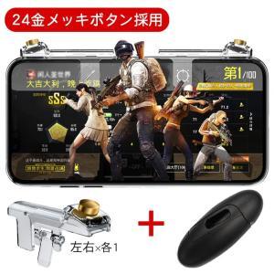 荒野行動 コントローラー pubg コントローラー 押しボタン&グリップセット 24K(送料無料)取扱数No1 PUBG Mobile モバイル