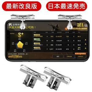 荒野行動 コントローラー pubg コントローラー 押しボタン T20単品 送料無料 PUBG Mobile ゆうパケット送料無料