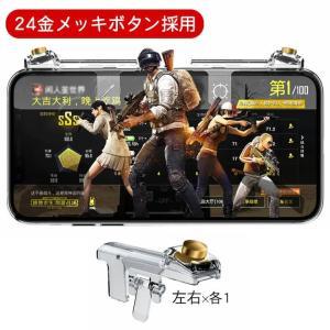 荒野行動 コントローラー pubg コントローラー 押しボタン&グリップセット 24K単品(ゆうパケット送料無料) PUBG Mobile モバイル
