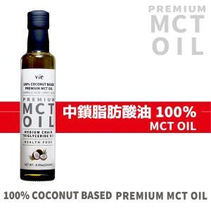 MCTオイル ヴィー MCTオイル 236g (250ml) (送料無料) 中鎖脂肪酸油 100%コ...
