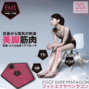 EMS for Foot フットエクサペンタゴン (送料無料) EMS ダイエット トレーニング ジム エクササイズ ながら運動 男女兼用 高齢 足裏 ふくらはぎ 美脚 プレゼントの画像