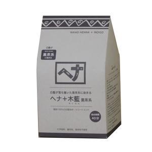 ナイアードヘナ+木藍 黒茶系400g(送料無料)