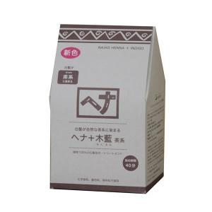 ナイアード ヘナ+木藍 茶系 400g(送料無料)|キャンディコムウェア