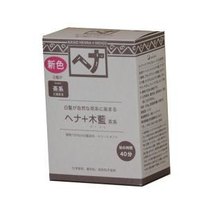 ナイアード ヘナ+木藍 茶系 100g キャンディコムウェア