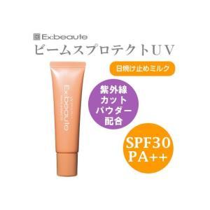 エクスボーテ ビームスプロテクトUV 30g SPF30 PA++ Ex:beaute 日焼け止め UVケア ミルク 乳液