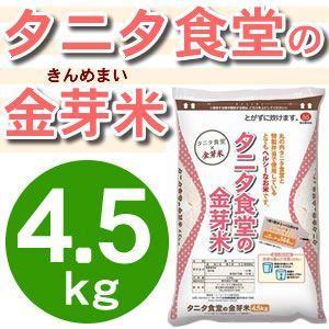 タニタ食堂の金芽米 4.5kg 丸の内タニタ食堂 とがずに炊ける無洗米 きんめまい お米 トーヨーラ...