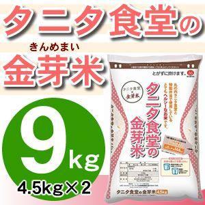 タニタ食堂の金芽米 9kg(4.5kg×2個) 丸の内タニタ食堂 とがずに炊ける無洗米 きんめまい ...
