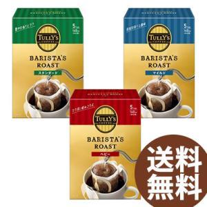 伊藤園 タリーズコーヒー バリスタズ ロースト 54g (9g×6袋) 5箱 TULLY'S COF...
