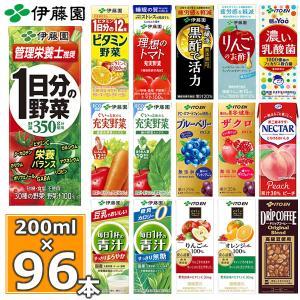 伊藤園 野菜ジュースなど 選べる21種 紙パック200ml 24本入×4ケース (合計96本) (送...