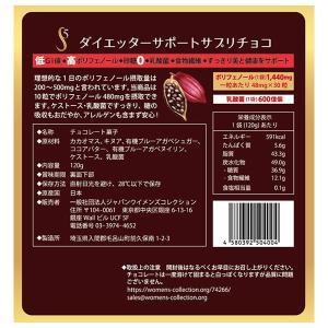 S5 ダイエッターサポートサプリチョコ スリムGO 120g (メール便送料無料)|candy|02