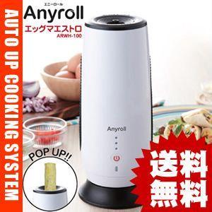 Anyroll(エニーロール) エッグマエストロ ARWH-...