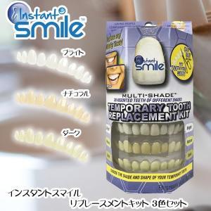 つけ歯 入れ歯 インスタントスマイル リプレースメントキット  3色セット (全国一律送料無料) I...