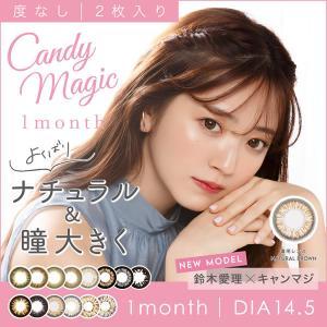 カラコン キャンディーマジック KINGシリーズ 1箱2枚入り 14.5mm 度なし Candymagic 1ヶ月 キャンマジ キャンディマジック キング カラーコンタクト