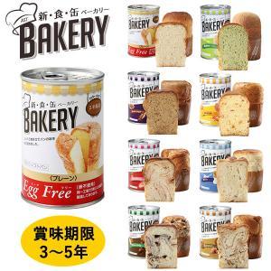 パンの缶詰 新食缶ベーカリー 缶入りソフトパン 24缶セット 保存期間約3〜5年 災害用非常食 備蓄用 保存食 非常食 カンパン 防災食|candy
