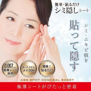 マジラボ シミ隠しシート 15mmサイズ 7シート(56回分)  MAGiE LAB. シミ ニキビ...
