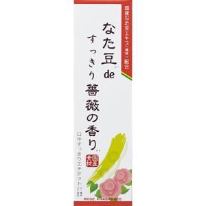なた豆deすっきり薔薇の香り 120g オーラルケア 歯磨き...