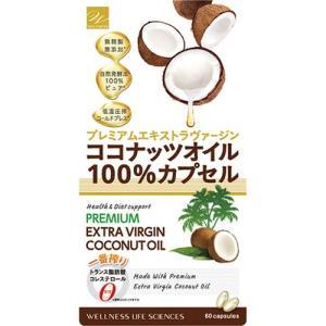 ココナッツオイル100%カプセル 60粒 (メール便送料無料)