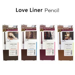 【リニューアル】ラブライナー ペンシル  アイライナー Love Liner(メール便送料無料) メイク ウォータープルーフ アイライン