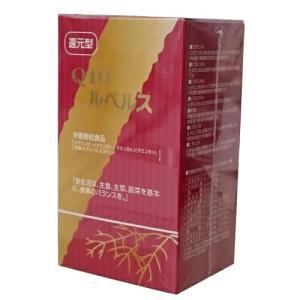 還元型Q10ルベルス 60カプセル(送料無料)ミミズ乾燥粉末...