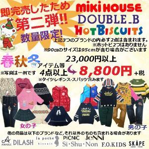 ミキハウス【mikiHOUSE】ダブルB・ホットビスケッツ ブランドミックス お得 数量限定 福袋 ...